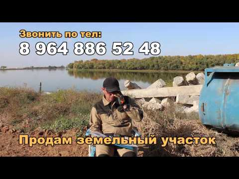 Продам земельный участок в Астраханской области