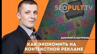Экономим на контекстной рекламе. Дмитрий Климчуков. Cybermarketing2016