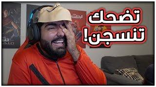 تضحك تنسجن #11 : لا كرشة دي بابيل اديشن!!