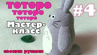 DIY Тоторо крючком. Видео мастер-класс. Totoro. Часть 4 из 4. Сборка
