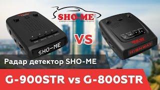 Sho-Me G-900STR против Sho-Me G-800STR: видео обзор радар-детекторов