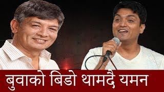 nepali comedy song khas khus khas khus yaman shrestha