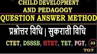 Question Answer Method प्रश्नोत्तर विधि   सुकराती विधि