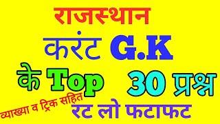 Raj.current gk top 30 questions test .