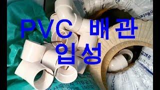 PVC 배관 입성 (배관 파이프 판매 시작)