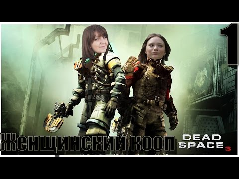 """ЖЕНЩИНСКИЙ Dead Space 3 КООП - 1 """"Это не наша женщина"""""""