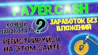 PAYEER-cash - бонусник! Заработок без вложений!