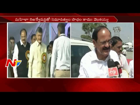 Venkaiah Naidu Face to Face National Women Parliamentarians Conference || NTV