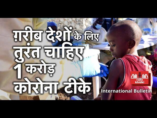 'ग़रीब देशों के लिए तुरंत 1 करोड़ कोरोना टीकों की ज़रूरत': WHO
