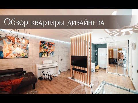 Обзор квартиры дизайнера интерьера и руководителя студии DvaHB