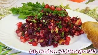 Любимый салатик на каждый день со свеклой и гранатом/Salad with beets and pomegranate
