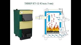 Котел Тиверія КТ-12 (Сталь 5 мм) / Тиверія КТЕ-12 (Сталь 5 мм)