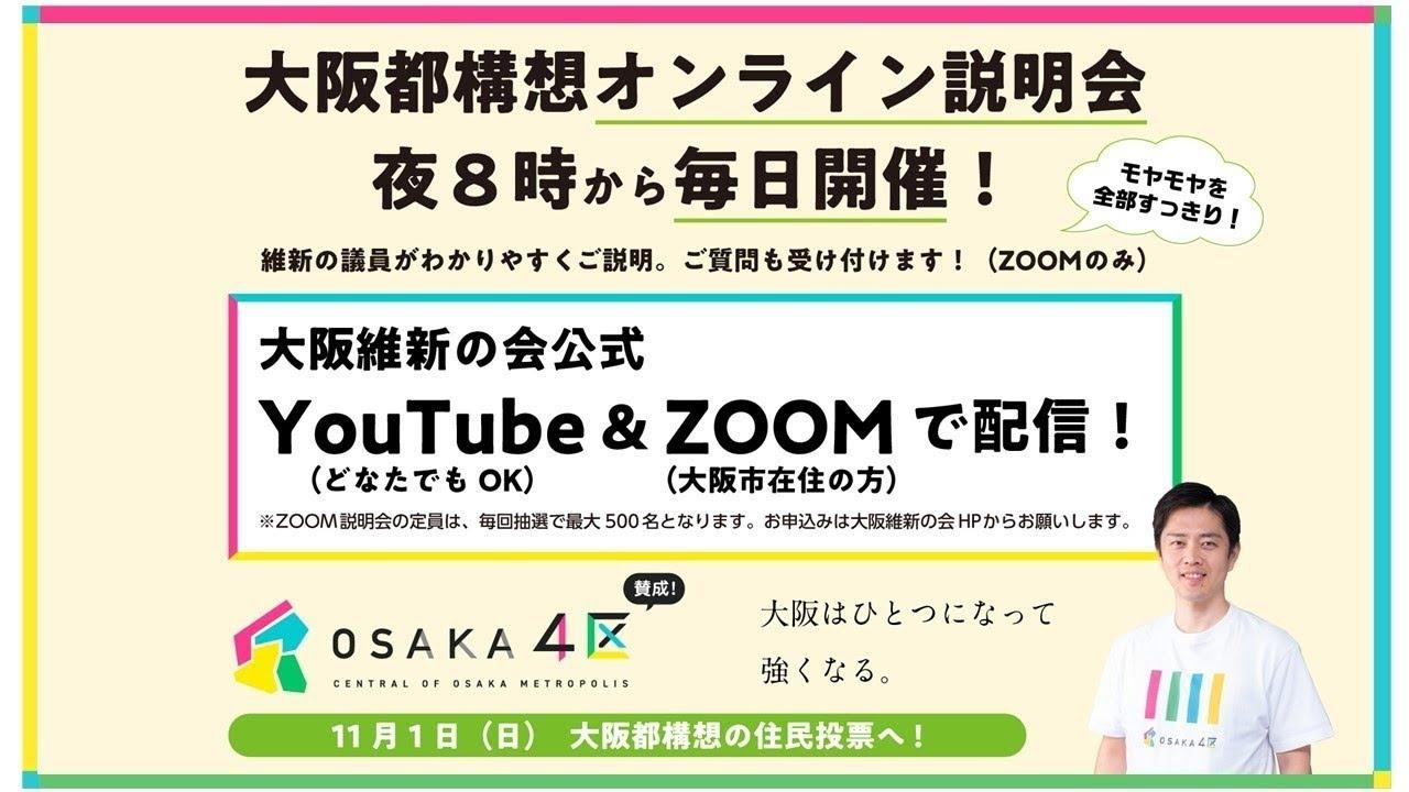 都 と は 構想 やすく 大阪 わかり 大阪都構想をわかりやすく解説