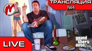 ● Grand Theft Auto 5 - прямая трансляция №4. Проходим сюжет.