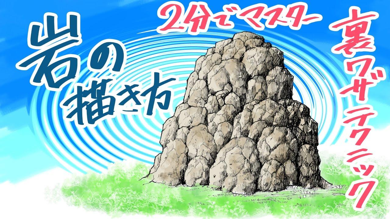 マンガ背景の描き方】【岩や岩石】の作画 練習法‼【吉村拓也
