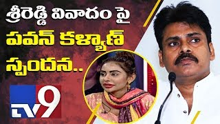 Pawan Kalyan reacts to Sri Reddy controversy ||...