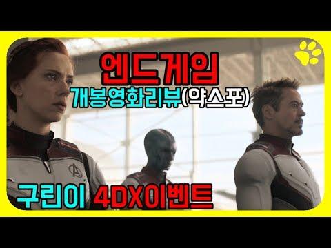 [개봉영화리뷰]엔드게임 4DX이벤트!! (약스포)