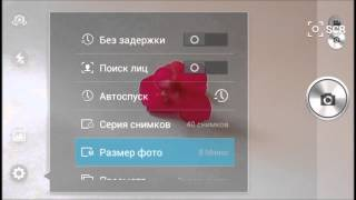 Explay Fresh (4.2.2 - версия 1.00) - информация о камере на этом смартфоне