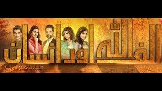 The Review with Mahwash - Alif Allah aur Insaan episode 12.