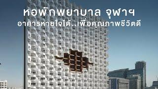 แอบบอก-ออกแบบ EP.77 : หอพักพยาบาล รพ.จุฬาฯ อาคารหายใจได้...