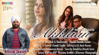 AKALA Teaser Pavjeet Singh | Latest Punjabi Song | Lokdhun