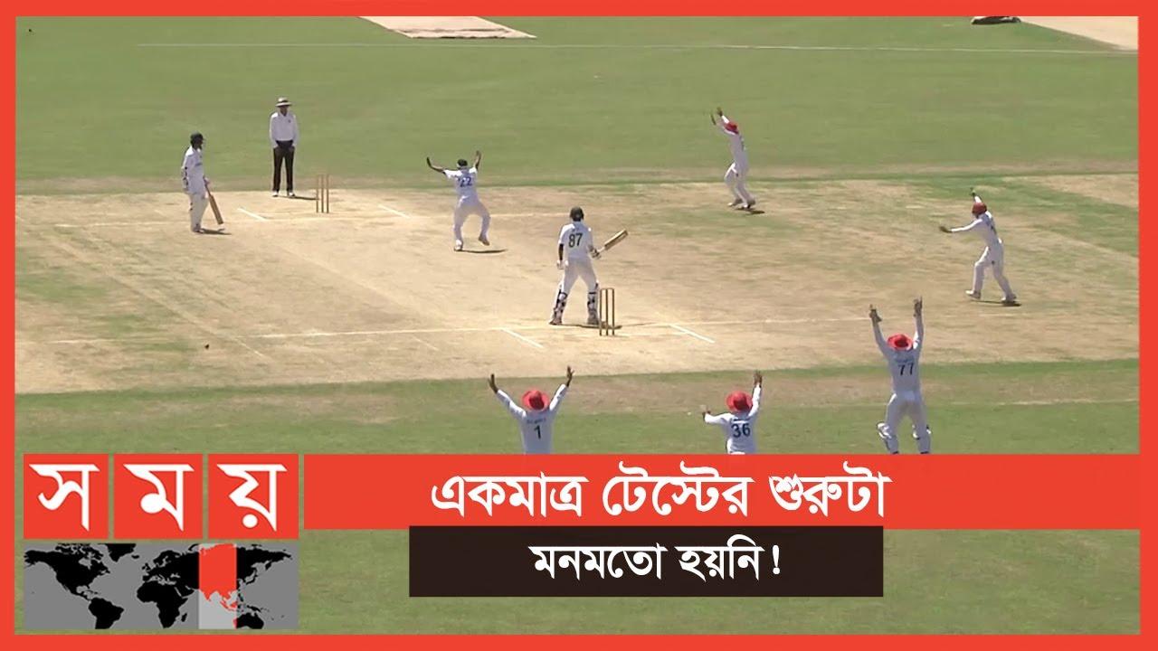 Download আফগানিস্তানের বিপক্ষে ৫১ রানের লিড বাংলাদেশের   BAN vs AFG U19   Bangladesh   Afghanistan   Somoy TV