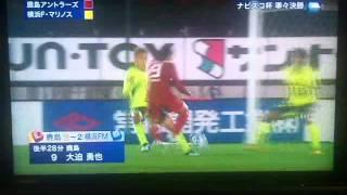 ナビスコカップ準々決勝 鹿島対横浜2011年10月