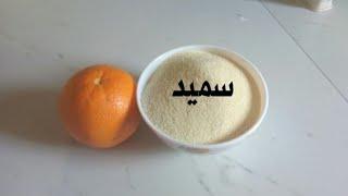 اذا عندك سميد وحبة برتقال اعملي بيهم اروعة واسهل حلوى بننتها. ولاأرروع