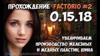 Прохождение Factorio 0.15.18 - #2 увеличиваем производство железных и медных пластин, шина