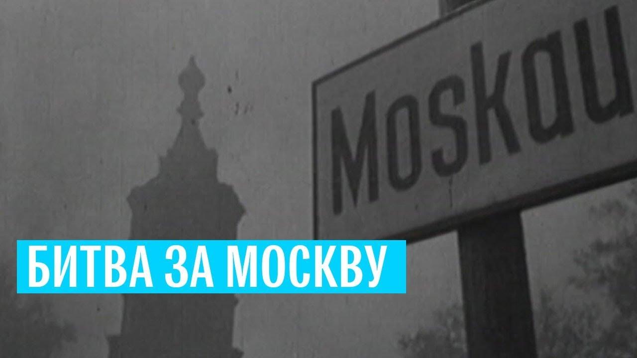 З0 сентября 1941 года началась Битва за Москву
