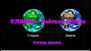 ОЛИРНА - Райская Страна.