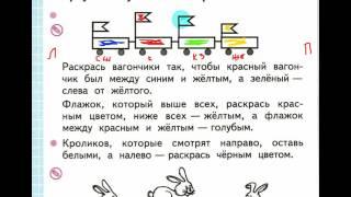 Математика 1 класс по рабочей тетради Моро, Волкова стр 4