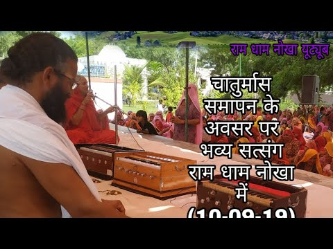चातुर्मास समापन के अवसर पर भव्य सत्संग राम धाम नोखा (10-09-19)