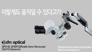 대명광학 플렉시블 실체현미경 SD6-F10 작동 영상(…