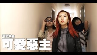 Publication Date: 2018-03-27 | Video Title: 可惡教主~(可愛惡主)導演:呂珮琳、梁慧賢