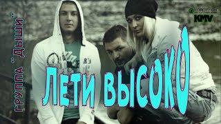 "Лети высоко! Группа ""Дыши"", клип | Fly High! by ""Dyishi"" Band, a Music Video"