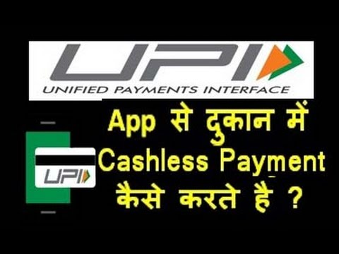 How to Use & Pay Cashless Via UPI App !! Complete Procedure