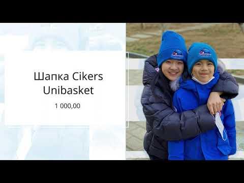 Шапка Cikers Unibasket