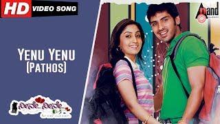 Neene Neene   Yenu Yenu(Pathos)   Kannada Video Song   Dhyan   Aishwarya Nag   Music Srimurali