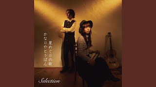 Provided to YouTube by TuneCore Japan 星めぐりの歌 · Kanariya Touban 星めぐりの歌 Selection ℗ 2018 nobara records Released on: 2018-06-13 ...