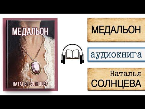 "АУДИОКНИГА ""МЕДАЛЬОН""   Наталья Солнцева   Слушать онлайн"