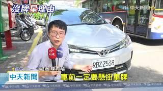 20200618中天新聞 王陽明偕友駕超跑上路 「沒掛車牌」遭攔惹議