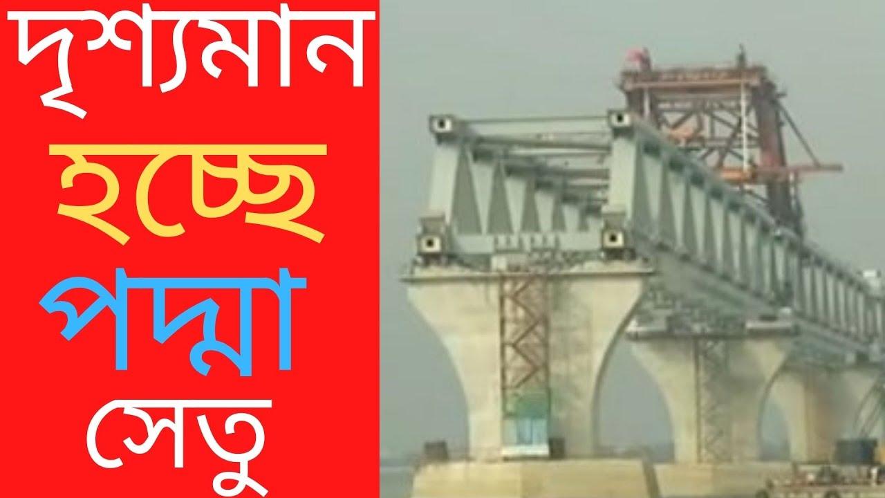 Padma Bridge|পদ্মা সেতুর ৪০তম স্প্যান বসানোর আগের ভিডিও|Padma Bridge News