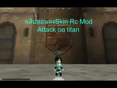 สอนลงสกินRc Mod Attack on titan