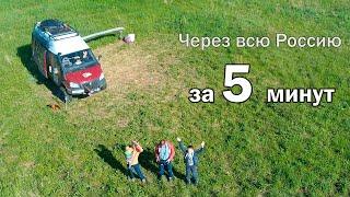 Через Всю Россию За 5 Минут. Автопутешествие С Детьми На Автодоме.