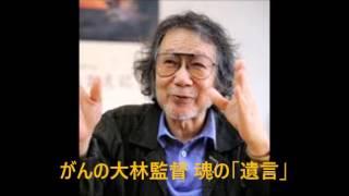 昨年8月にステージ4の肺がんの宣告を受けた大林宣彦監督(79)が1...