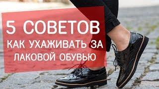 как ухаживать за лаковой обувью? Советы экспертов Next Step