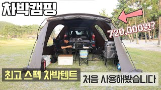 [바바TV] 차박 캠핑 - 최고 스펙 차박텐트 1박 캠…