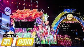 《第一时间》 20190915 1/2| CCTV财经