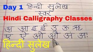Hindi Calligraphy Classes   Hindi Sulekh   Improve Hindi Handwriting   Hindi Calligraphy   Day 1